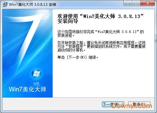 windows7美化大师免费版 v.3.0.18.3 绿色版 0