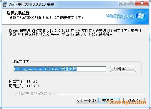 windows7美化大师免费版下载
