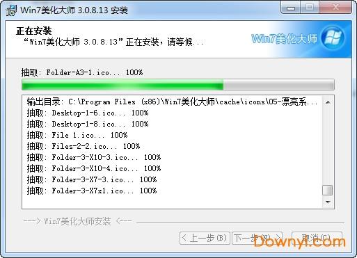 windows7美化大师免费版 v.3.0.18.3 绿色版 2