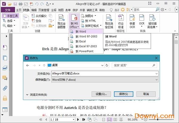 福昕高级pdf编辑器激活版