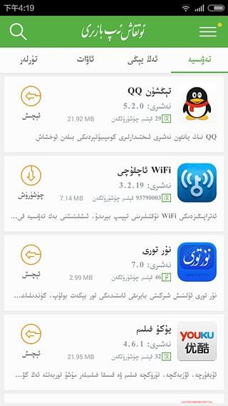 otkax app