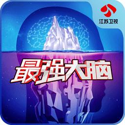 江苏卫视最强大脑游戏手机版