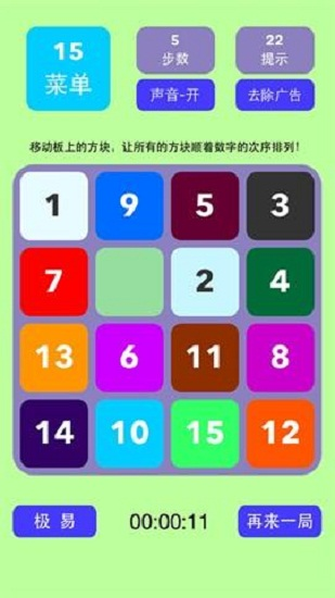 15数字推盘木质版游戏