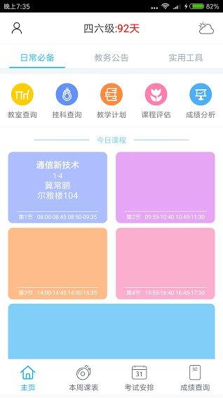 辽工大助手苹果版 v1.0 iphone版 0