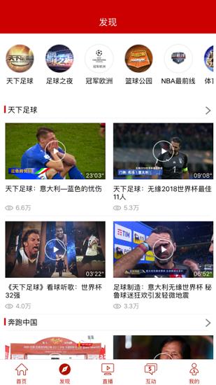 cctv5 ios版 v2.4.0 iphone版 0