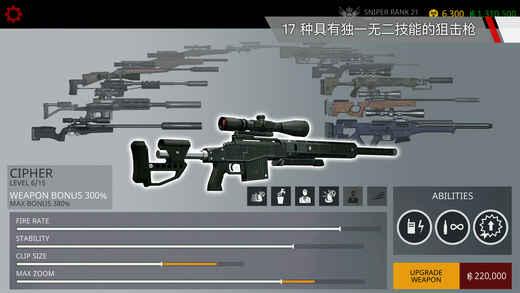 殺手狙擊手全武器解鎖版 v1.2.0 安卓中文版 2