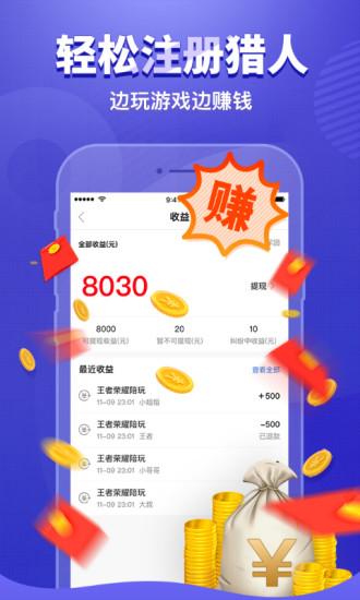 猎游ios版 v4.0.0 iphone版 2