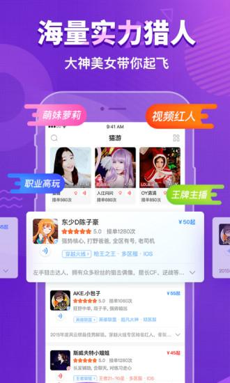 猎游ios版 v4.0.0 iphone版 1