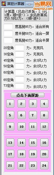 tnt屏距计算器免费版