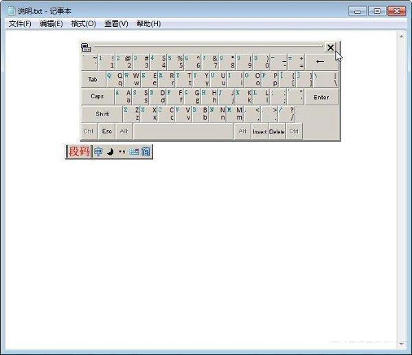 段码输入法免费版 v9.2 正式版 0