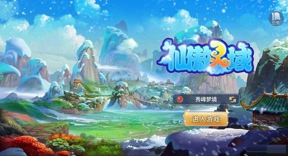 仙傲灵域游戏 v1.0.0 安卓版 0