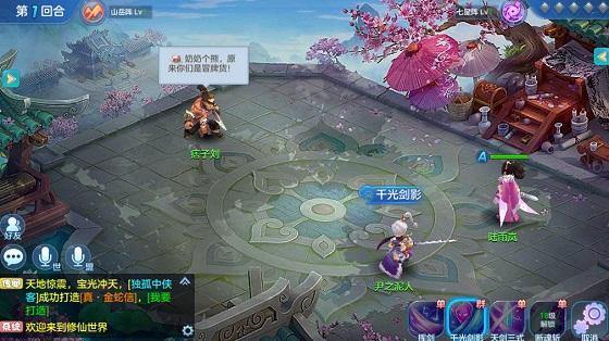 仙傲灵域游戏 v1.0.0 安卓版 1