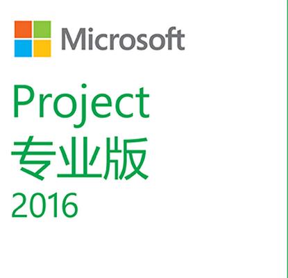 microsoft project 2016中文破解版 32/64位 ��I版 0