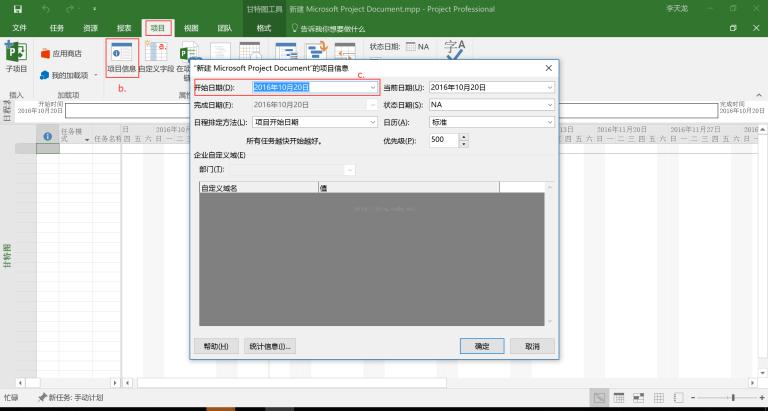microsoft project 2016中文破解版 32/64位 ��I版 1