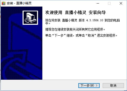直播小精灵(看电视直播软件) v4.3.15 pc版 0