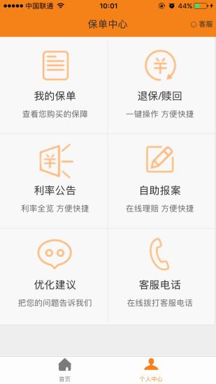 前海人寿手机版 v2.0.5 安卓版 1