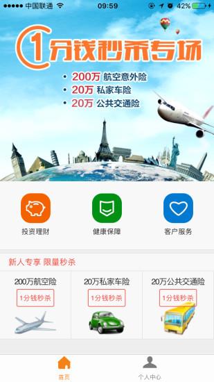 前海人寿app