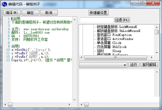 按键机器汉化破解版 v2.53 中文版 0