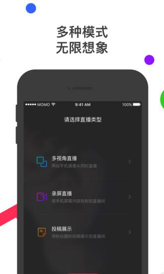 陌陌直播助手app v1.4 安卓版1