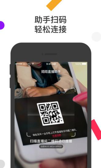陌陌直播助手app v1.4 安卓版0