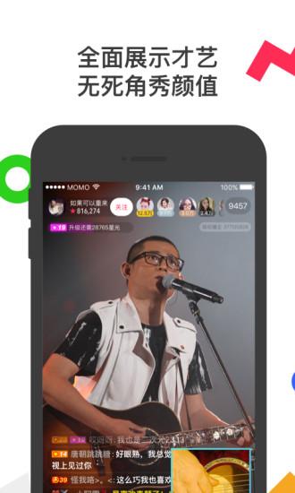 陌陌直播助手app v1.4 安卓版2