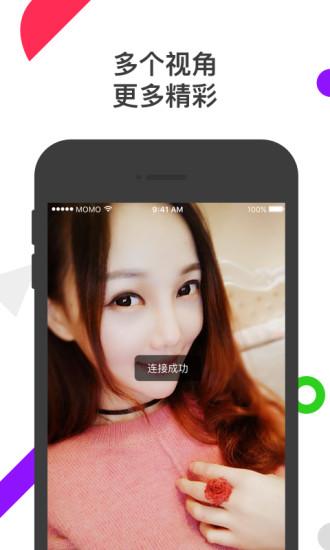 陌陌直播助手app v1.4 安卓版4