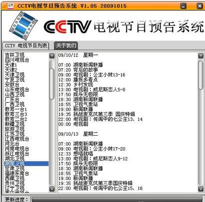 CCTV电视节目预告系统