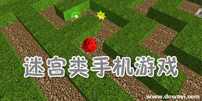 迷宫游戏大全_好玩的迷宫类手机游戏_走迷宫游戏