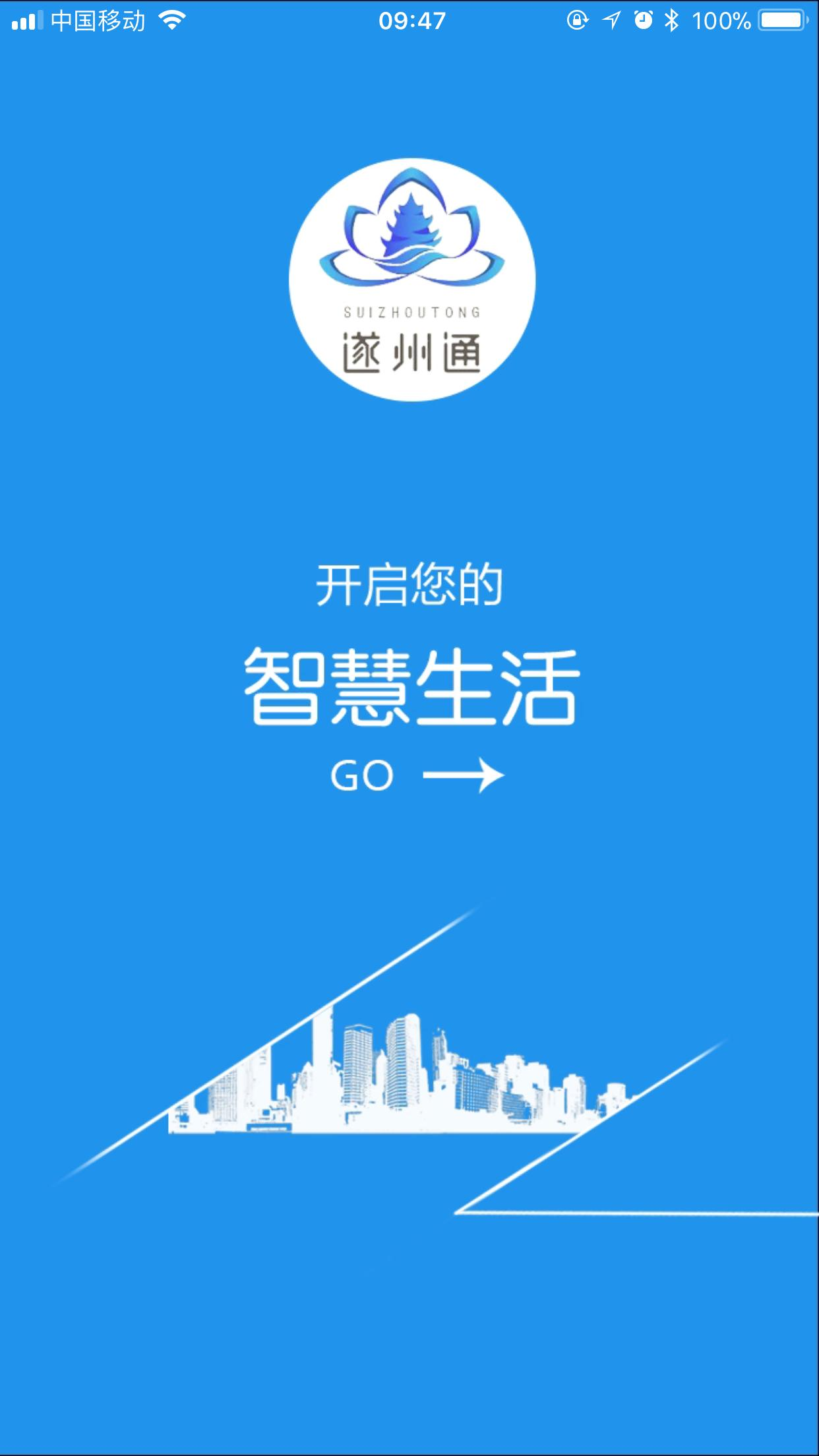 遂州通软件(一卡通) v1.1.0 安卓吧 0