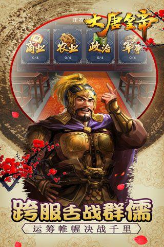 大唐皇帝 v1.04 安卓版 0