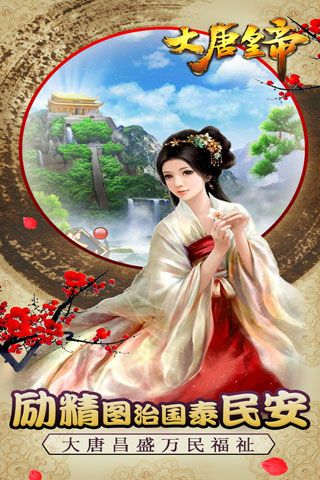 大唐皇帝 v1.04 安卓版 2