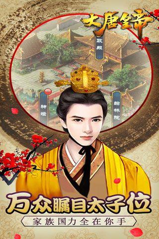大唐皇帝 v1.04 安卓版 3
