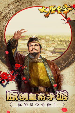 大唐皇帝 v1.04 安卓版 4