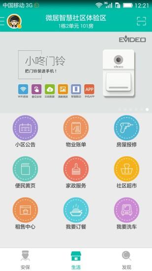 微居手机版 v1.2.0 安卓版 0