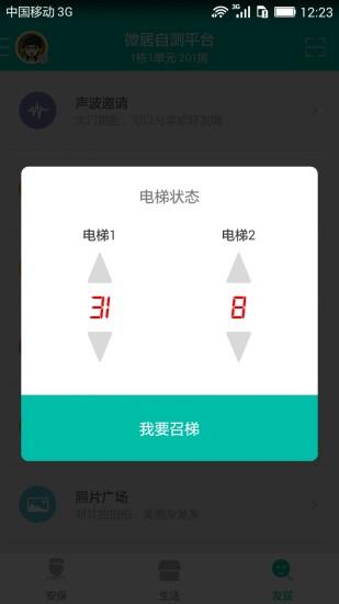 微居手机版 v1.2.0 安卓版 2