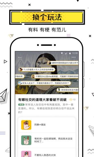 蜜蜂说手机版 v1.0 安卓版 2