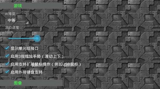 铁锈战争无限金币版(红警RTS) v1.11 钱柜娱乐官网版 3