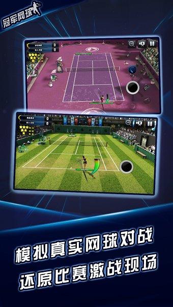 冠军网球内购破解版 v3.2.568 安卓版2