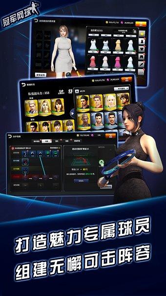冠军网球内购破解版 v3.2.568 安卓版0