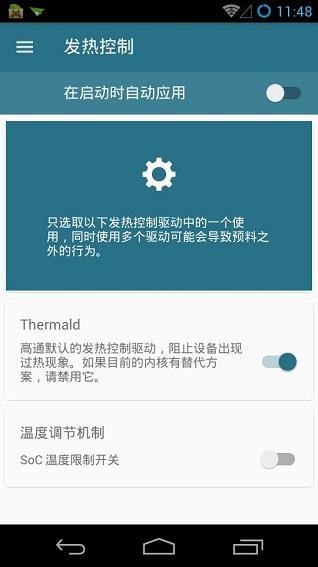 内核调校破解版 v0.9.71.1 安卓版0