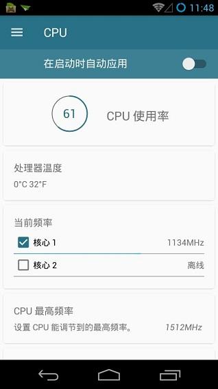 内核调校破解版 v0.9.71.1 安卓版1