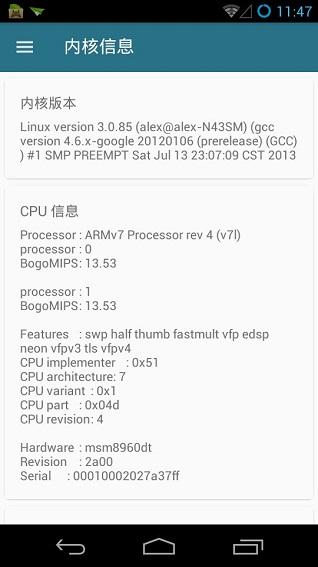 内核调校破解版 v0.9.71.1 安卓版2