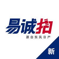 东风日产易诚拍软件