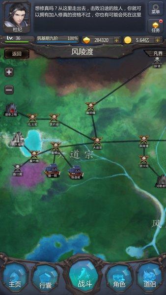仙侠第一放置游戏官方版 v3.3.7 安卓最新版 1
