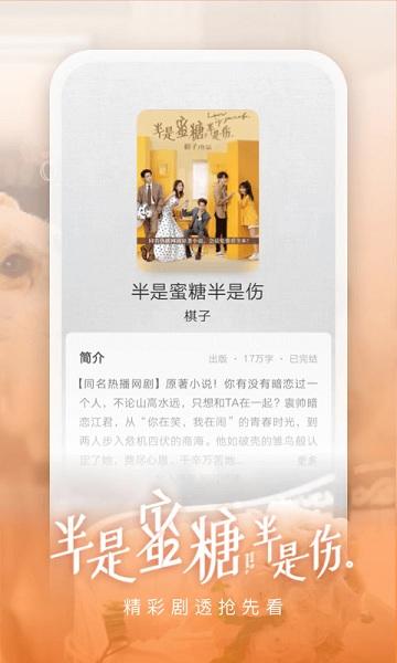 爱奇艺阅读小说免费版 v3.4.5 安卓最新版1