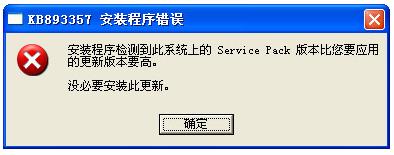 kb893357补丁(Windows XP 更新程序) 0