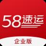 58速运企业版手机版