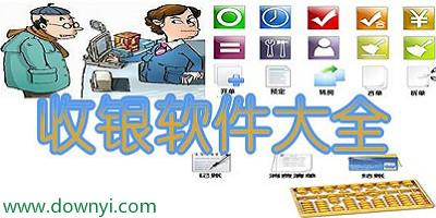 收银系统哪个好用?收银系统免费版下载_收银软件排行榜