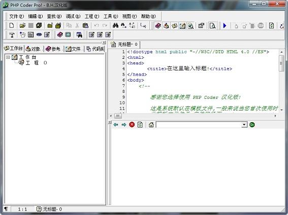 php coder中文版