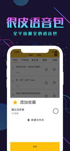 吃鸡语音包iphone版 v1.0 ios版 0